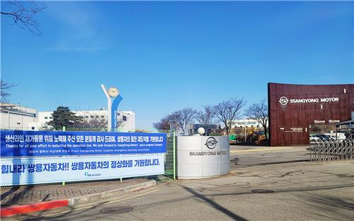 This file photo provided by SsangYong Motor shows the company's plant in Pyeongtaek, 70 kilometers south of Seoul. (SsangYong Motor)