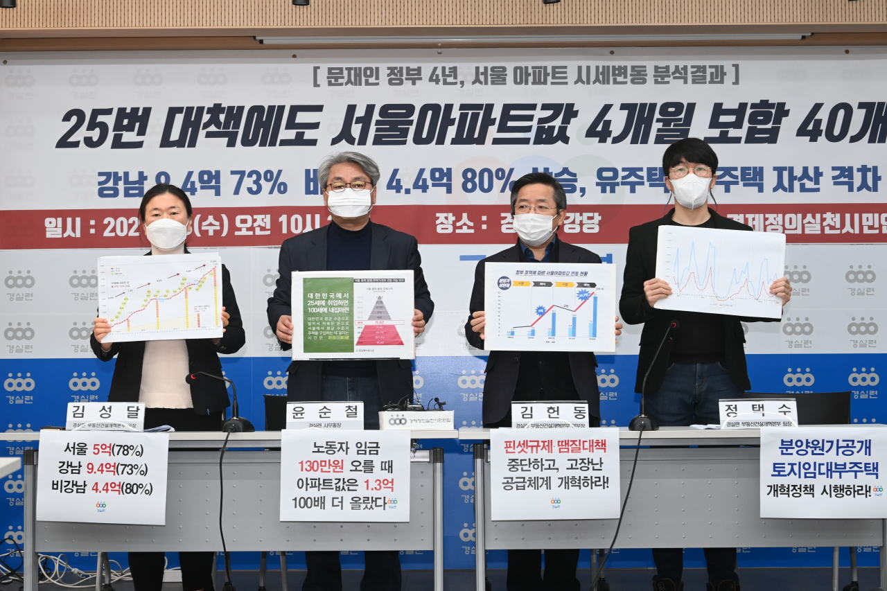 Members of the Citizens' Coalition for Economic Justice hold a press conference on apartment prices in Seoul on Wednesday. (Yonhap)