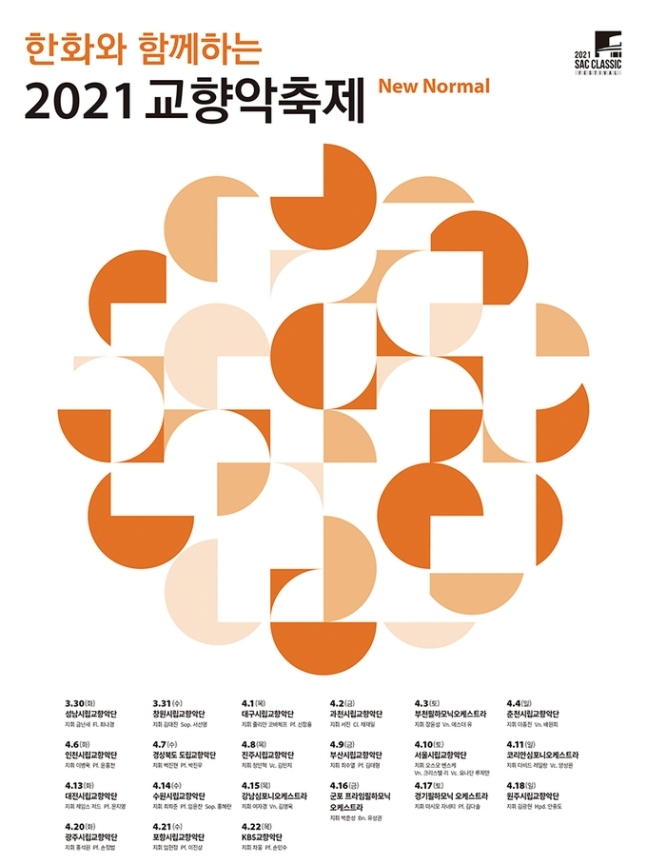 Poster image for the 2021 Korean Orchestra Festival (Seoul Arts Center)