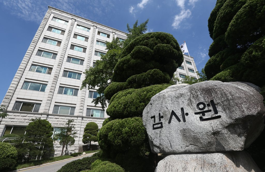 This file photo shows the headquarters of the Board of Audit and Inspection in Seoul. (Yonhap)