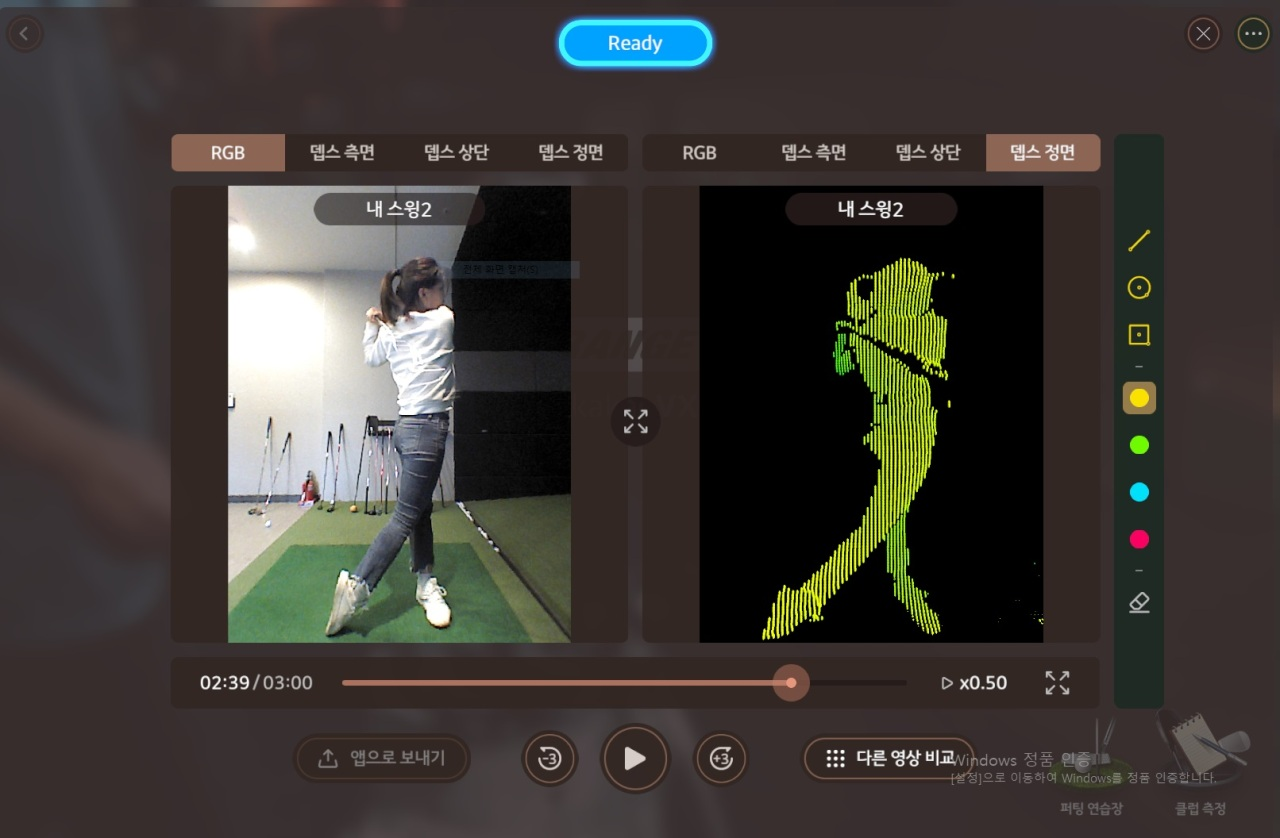 3D depth camera sensors analyze a user's swing and provide a comparative analysis. (Kakao VX)
