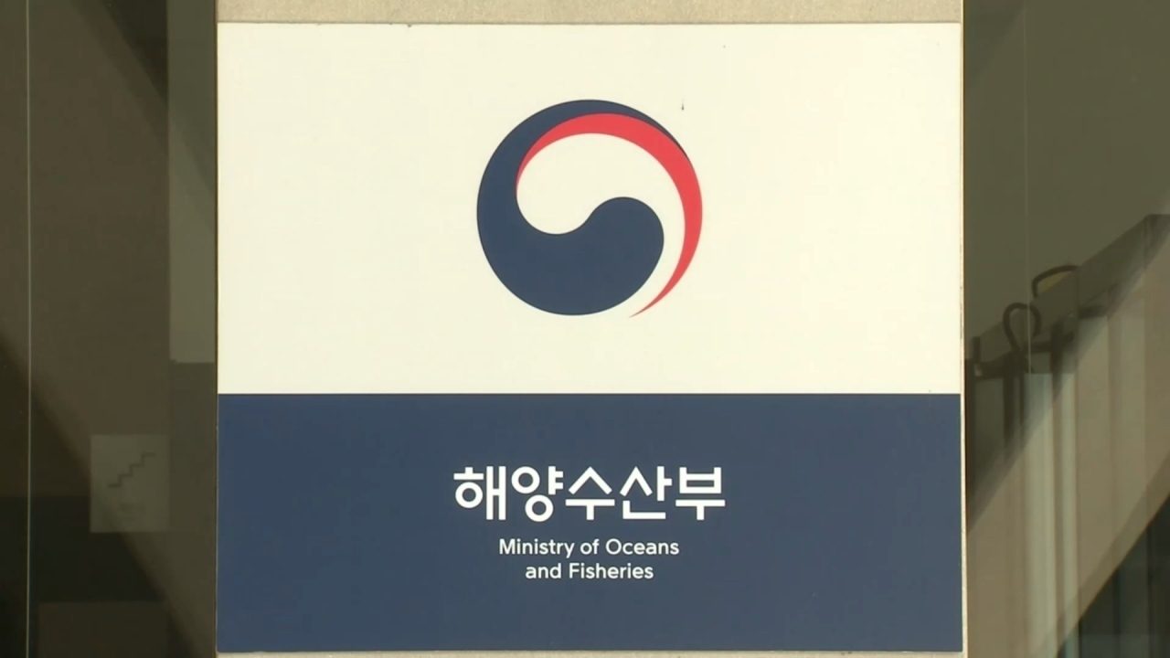 Ministry of Oceans and Fisheries (Yonhap)