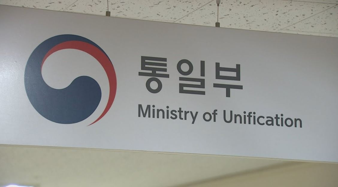 Ministry of Unification (Yonhap)