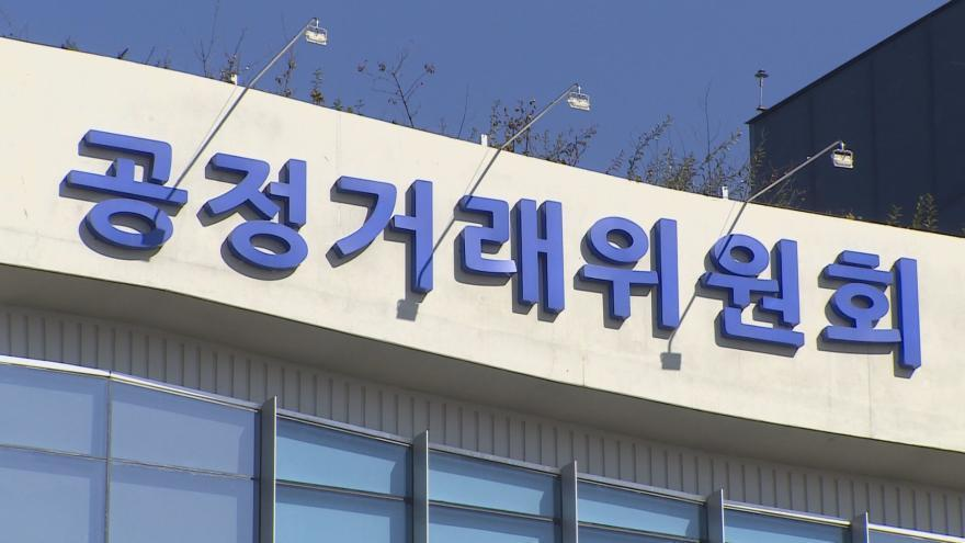 This image, provided by Yonhap News TV, shows the exterior of the Korea Fair Trade Commission in the central administrative city of Sejong. (Yonhap)