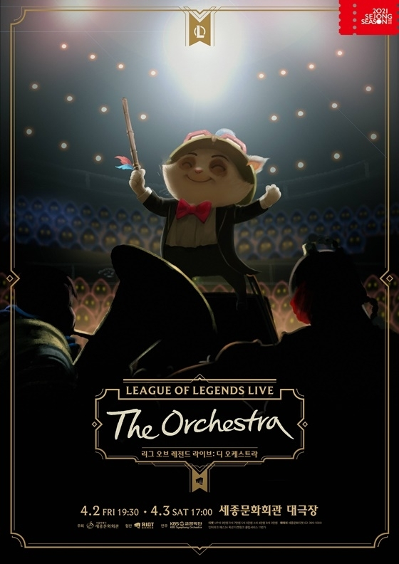 "Poster image for ""League of Legends Live: The Orchestra"" (Sejong Center)"