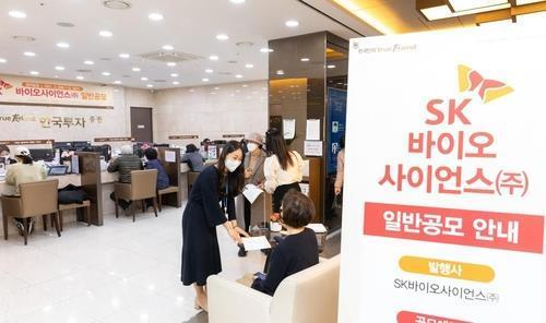 A notice is set up at a brokerage office in Seoul on Tuesday, to inform potential investors of the public subscription of shares to be sold by SK Bioscience Co. in an initial public offering. (Yonhap)