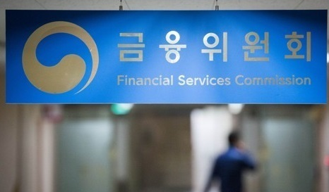 The Financial Services Commission (Yonhap)