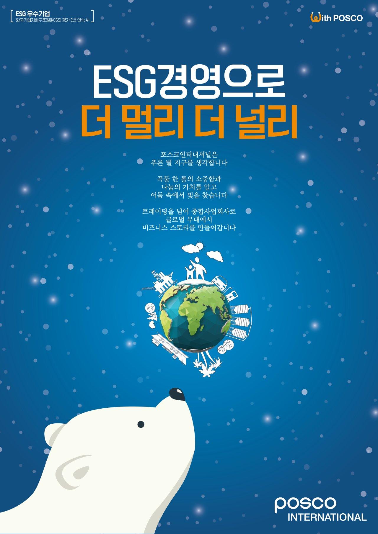 Posco International ESG Bond (Posco International)