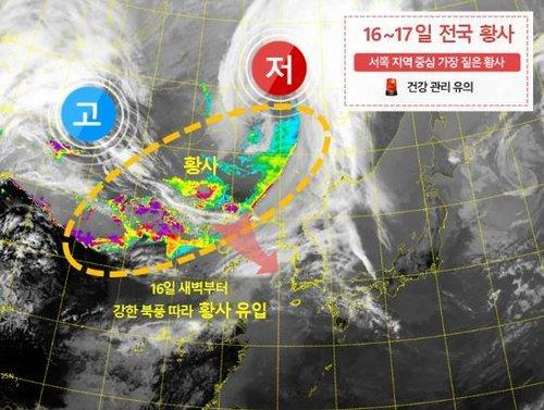 This photo provided by the Korea Meteorological Administration shows the expected movement route of yellow dust originating from northern China. (Korea Meteorological Administration)