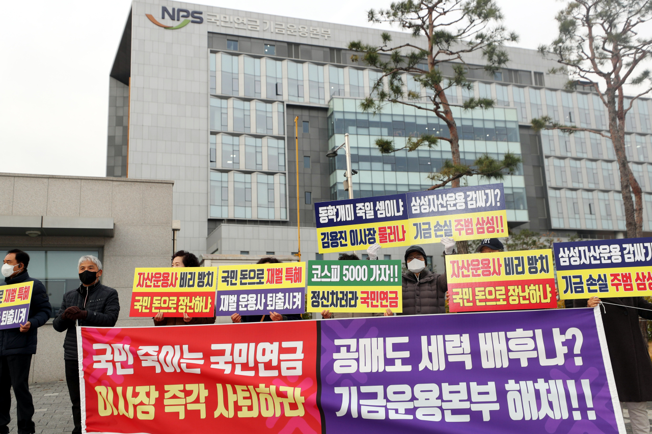 Members of Korea Stockholders Alliance, an advocacy group of some 22,000 retail stock investors, stage a protest in front of the National Pension Service headquarters in Jeonju, North Jeolla Province, on March 4. (Yonhap)