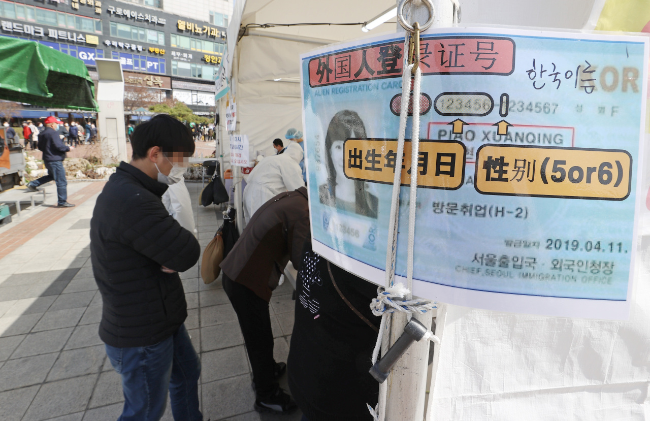 This March 16, 2021, photo shows a copy of an alien registration card posted at a coronavirus testing center in the southern Seoul ward of Guro with a high population of foreigners. (Yonhap)