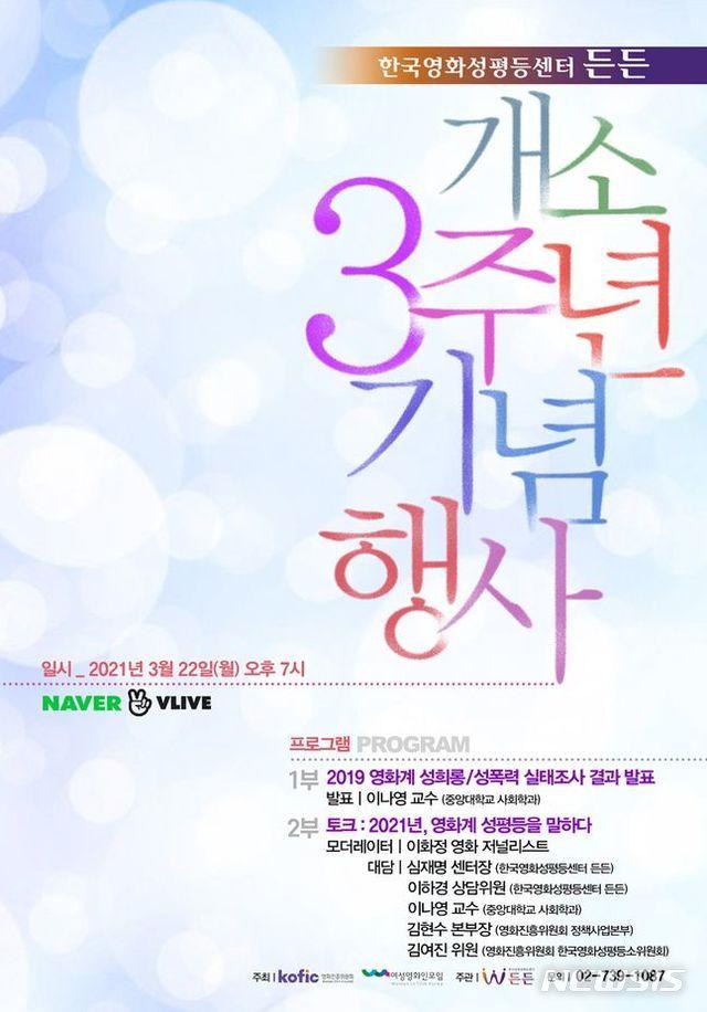 (Center for Gender Equality in Korean Film)
