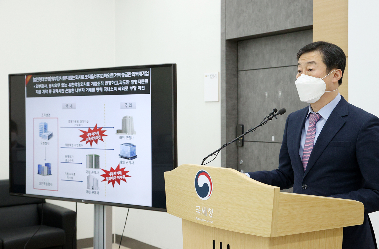 Rho Jeong-seok, assistant commissioner for investigation at the National Tax Service, speaks about the agency's probes of offshore tax evasion at a press briefing in Sejong on Wednesday. (National Tax Service)