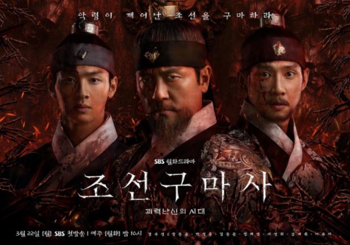 """Joseon Exorcist"" (SBS)"