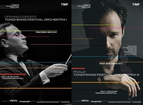 This image provided by the Tongyeong International Music Festival (TIMF) shows posters for this year's classical music gala. (Tongyeong International Music Festival)