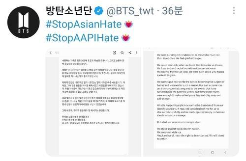 This image captured from the official Twitter account of BTS shows the band's message against racial discrimination, posted on Tuesday.(Twitter account of BTS)