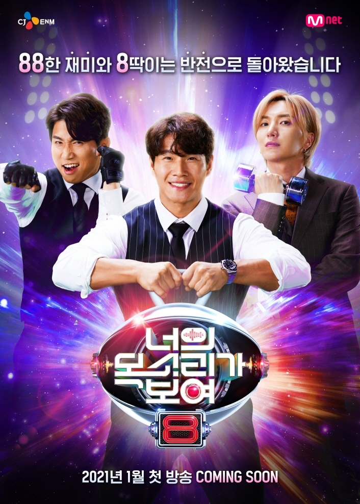 This photo, provided by local music TV channel Mnet on Tuesday, shows the poster for the eighth season of