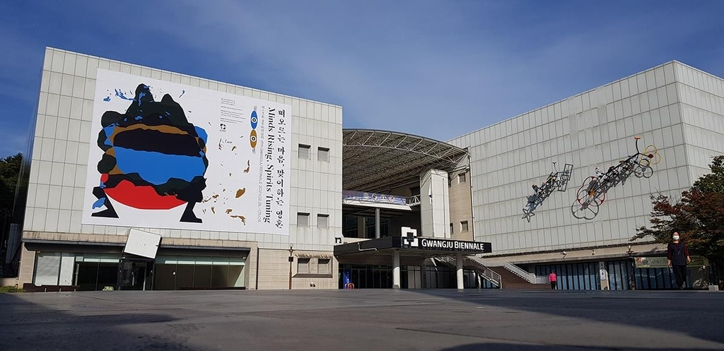 This photo from the homepage of the 13th Gwangju Biennale shows the main venue of the Gwangju Biennale Hall in Gwangju, 330 kilometers south of Seoul. (Homepage of the 13th Gwangju Biennale)
