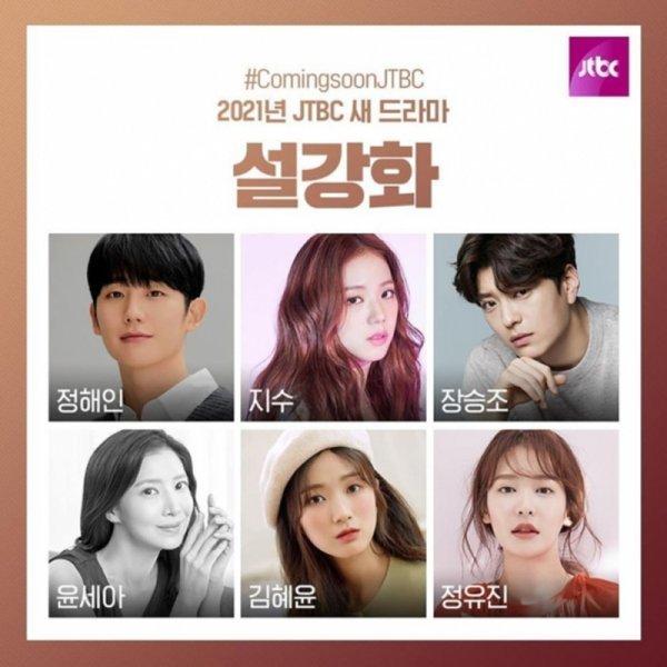 "Cast of upcoming JTBC drama ""Snowdrop"" (JTBC)"