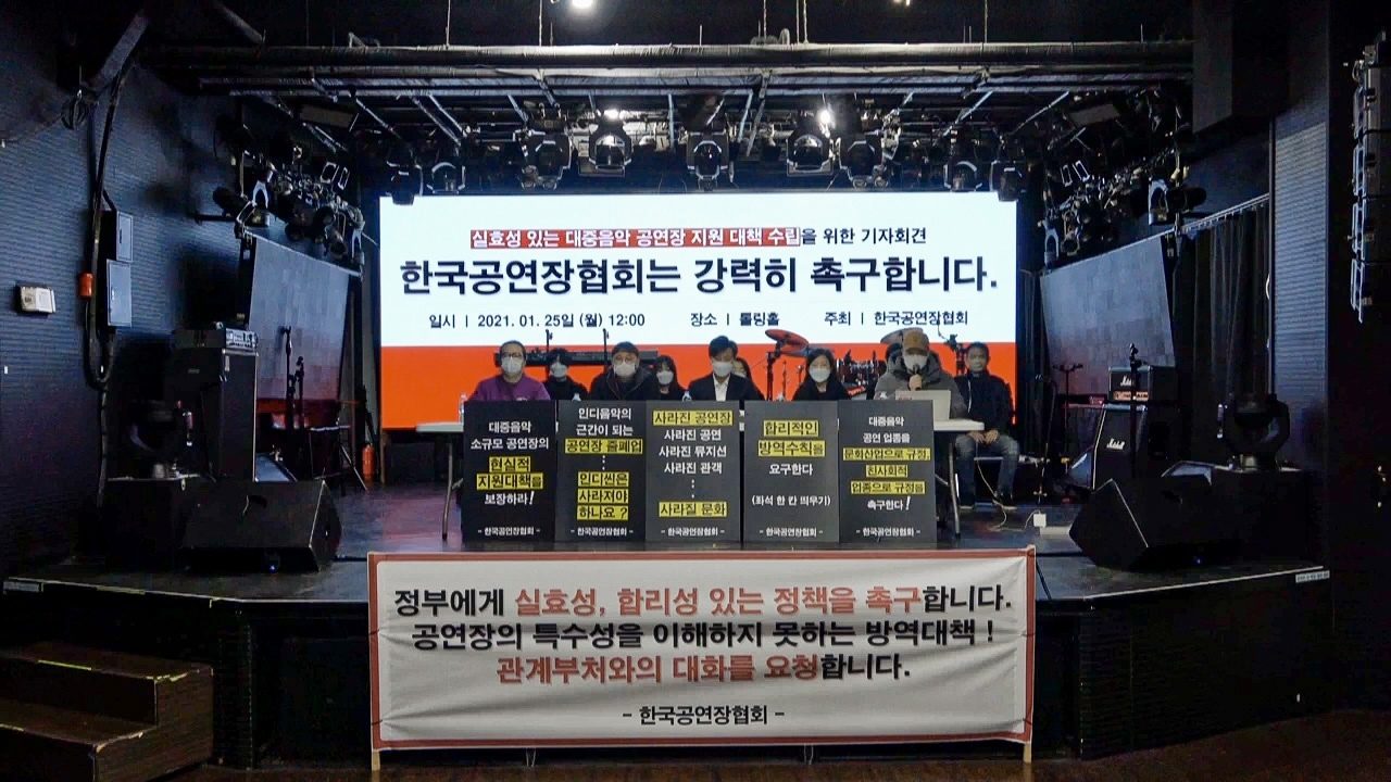 The Korea Live Hall Association holds a press event on Jan. 25, asking the government to relax strict social distancing measures enforced on performance venues. (KLHA)