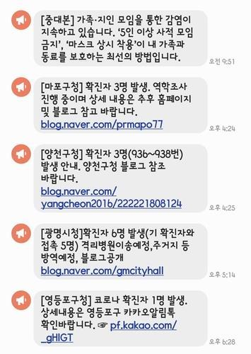 This undated image shows multiple coronavirus-related emergency text messages sent out from the Central Disaster and Safety Countermeasures Headquarters and local governments. (Yonhap)