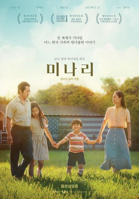 """Poster of """"Minari,"""" which earned six nominations for the 93rd Academy Awards (Pancinema)"""