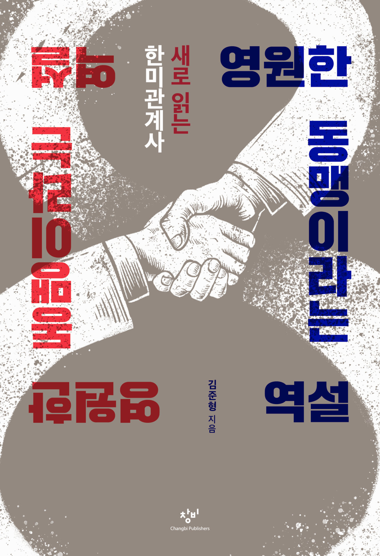 """""""The Paradox of the Eternal Alliance"""" by Kim Joon-hyung (Changbi Publishers)"""