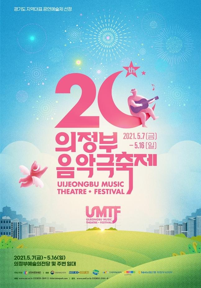 Poster image for the 20th Uijeongbu Music Theatre Festival (Uijeongbu Cultural Foundation)