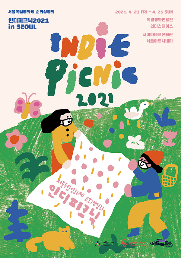 Poster for Indie Picnic (SIFF)
