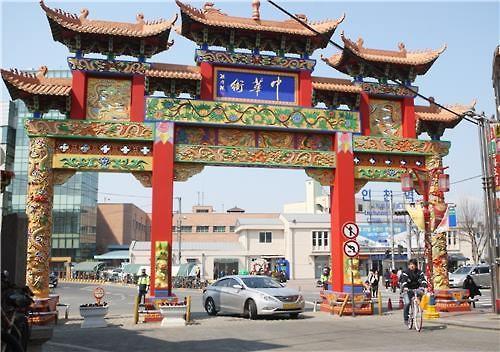 Chinatown in Incheon (Yonhap)