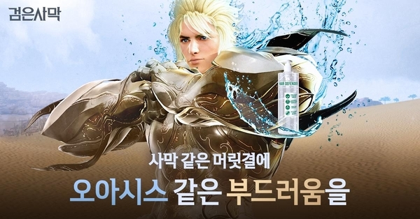 """Pearl Abyss' shampoo advertisement which reads, """"Bring the softness of an oasis to your hair that is as barren as a desert."""" (Pearl Abyss)"""
