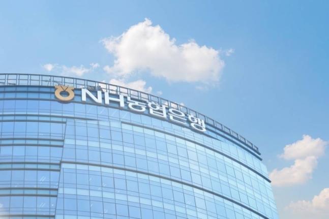 NH NongHyup Bank headquarters in central Seoul (NH NongHyup)