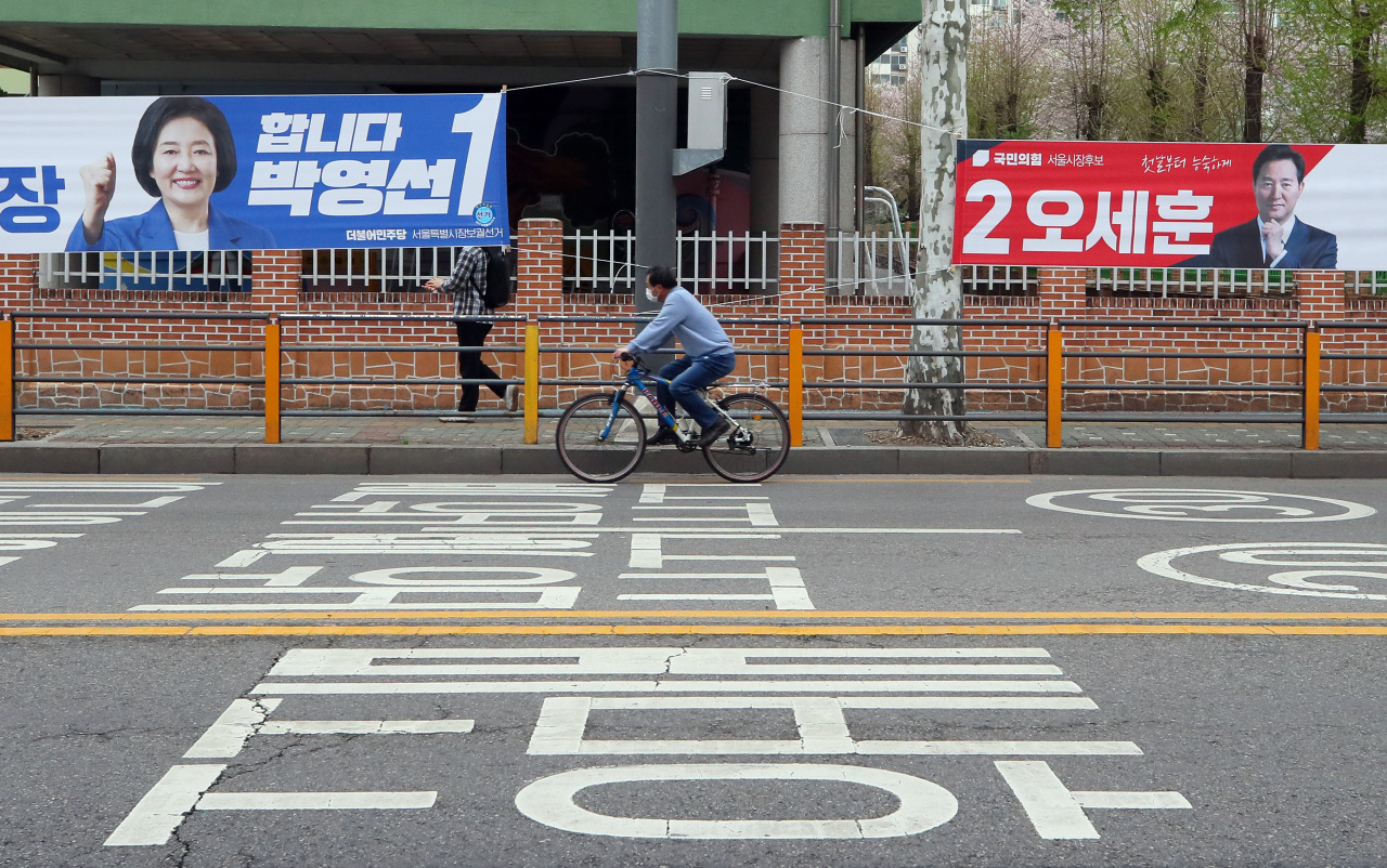 Campaign banners are installed by a motor road in Gwangjin-gu, eastern Seoul, on April 3. (Yonhap)