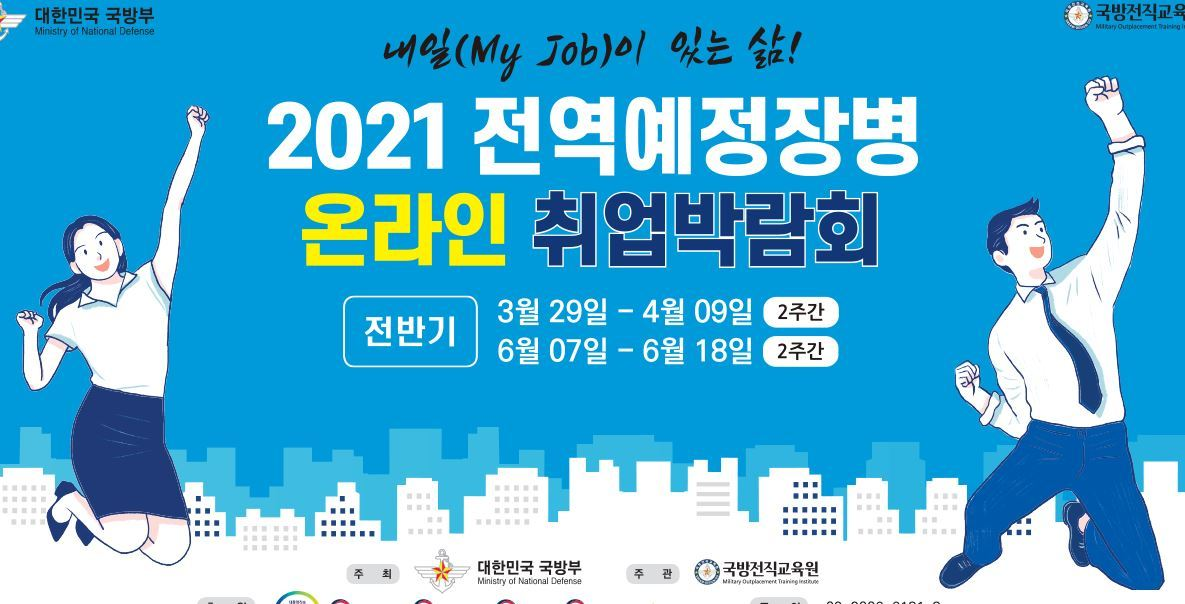 A capture of the pamphlet for an online job fair, hosted by the Ministry of National Defense, for those, who will be discharged from military service in the coming weeks. (Defense Ministry of Korea)