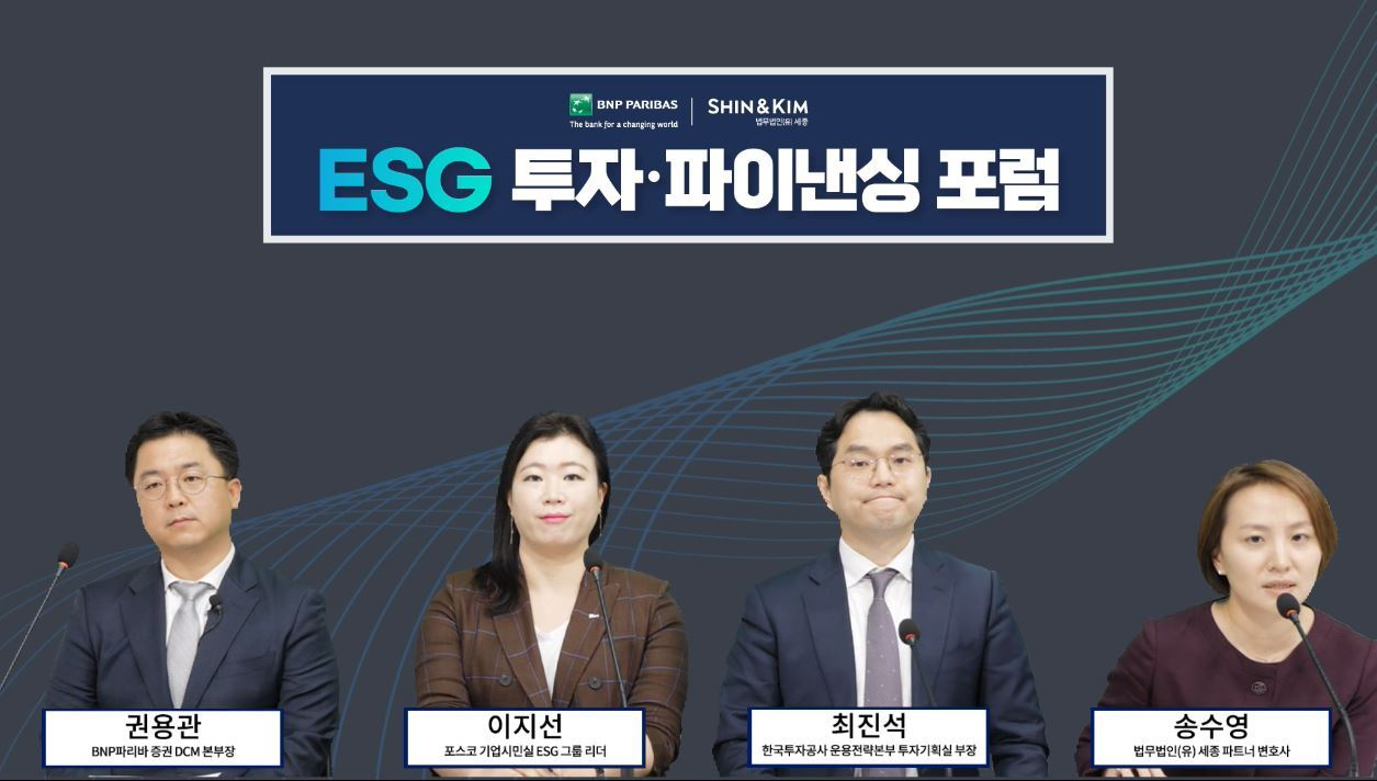 From left: Kwon Yong-kwon, head of the debt capital markets division at BNP Paribas Securities Korea, Lee Ji-sun, leader of Posco's ESG group, Choi Jin-suk, fund manager at Korea Investment Corp., and Song Soo-Young, a partner at Shin & Kim, speak during an online seminar on ESG financing and investment jointly held by BNP Paribas South Korea and Shin & Kim, Tuesday. (BNP Paribas South Korea)