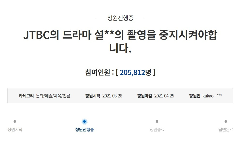 "A screenshot of the Cheong Wa Dae petition calling for the cancellation of ""Snowdrop"" (Cheong Wa Dae website)"