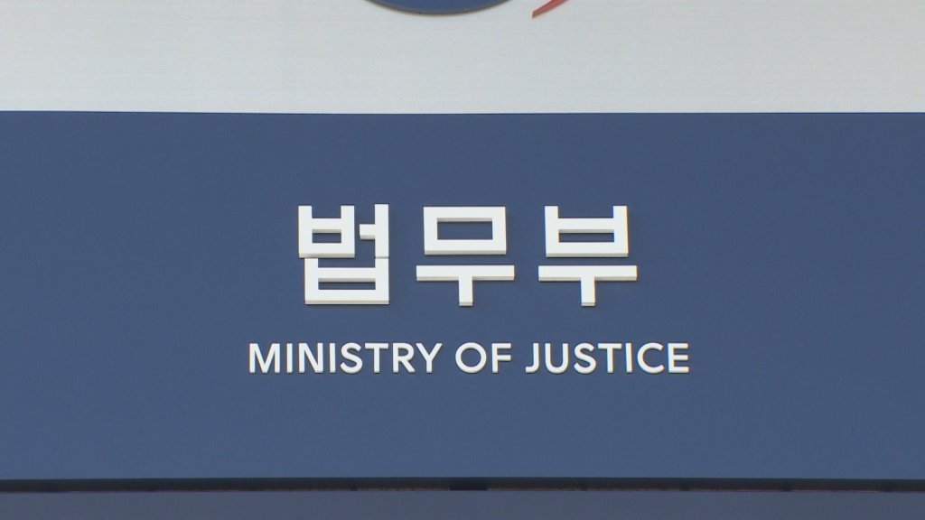 Ministry of Justice (Yonhap)