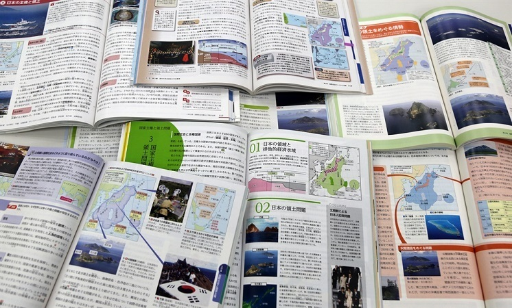 This photo shows Japanese high school textbooks approved by the government on March 30, 2021, which lay territorial claim to South Korea's easternmost islets of Dokdo. (Yonhap)
