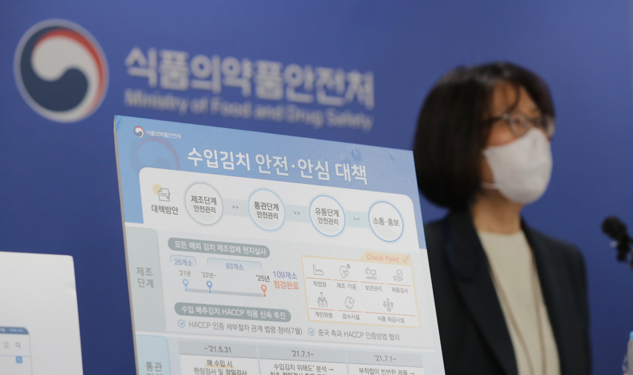 The Ministry of Food and Drug's official speaks during a press briefing held in Seoul, Thursday. (Yonhap)