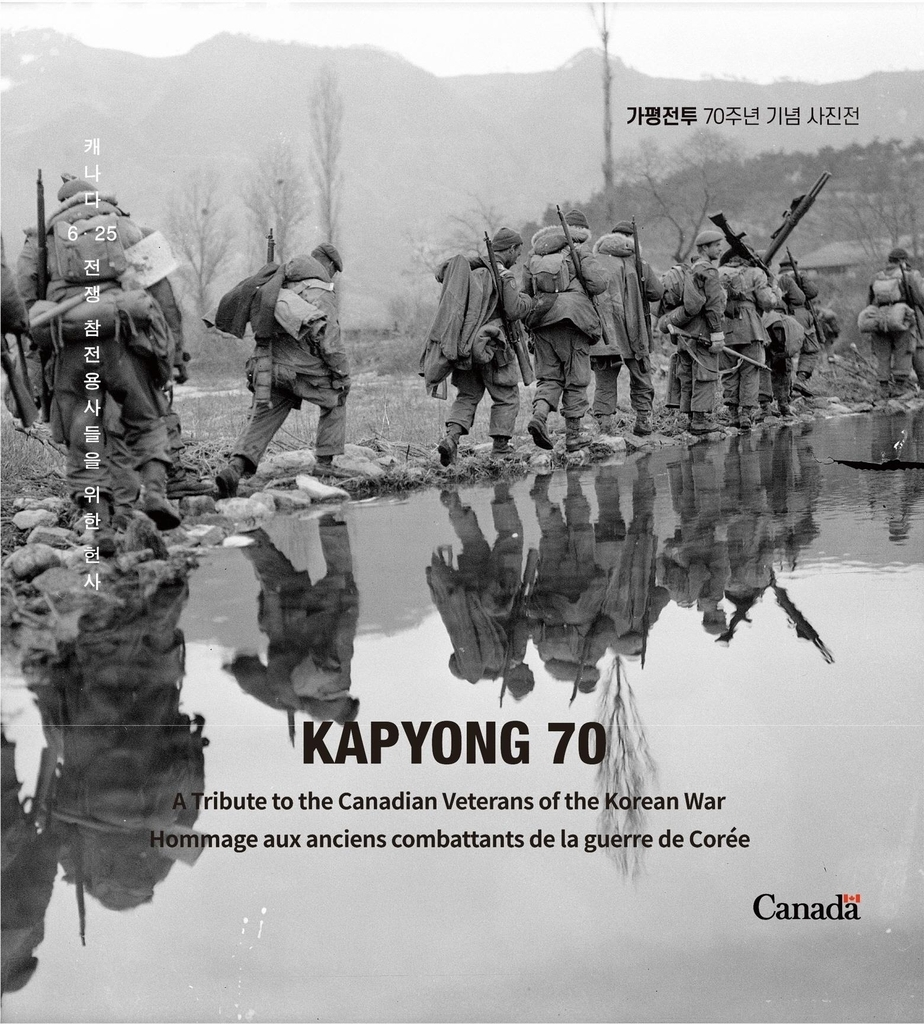 This image, provided by the War Memorial of Korea, shows a poster for a photo exhibition on Canadian veterans who fought during the 1950-53 Korean War to kick off in Seoul on April 21, 2021. (War Memorial of Korea)