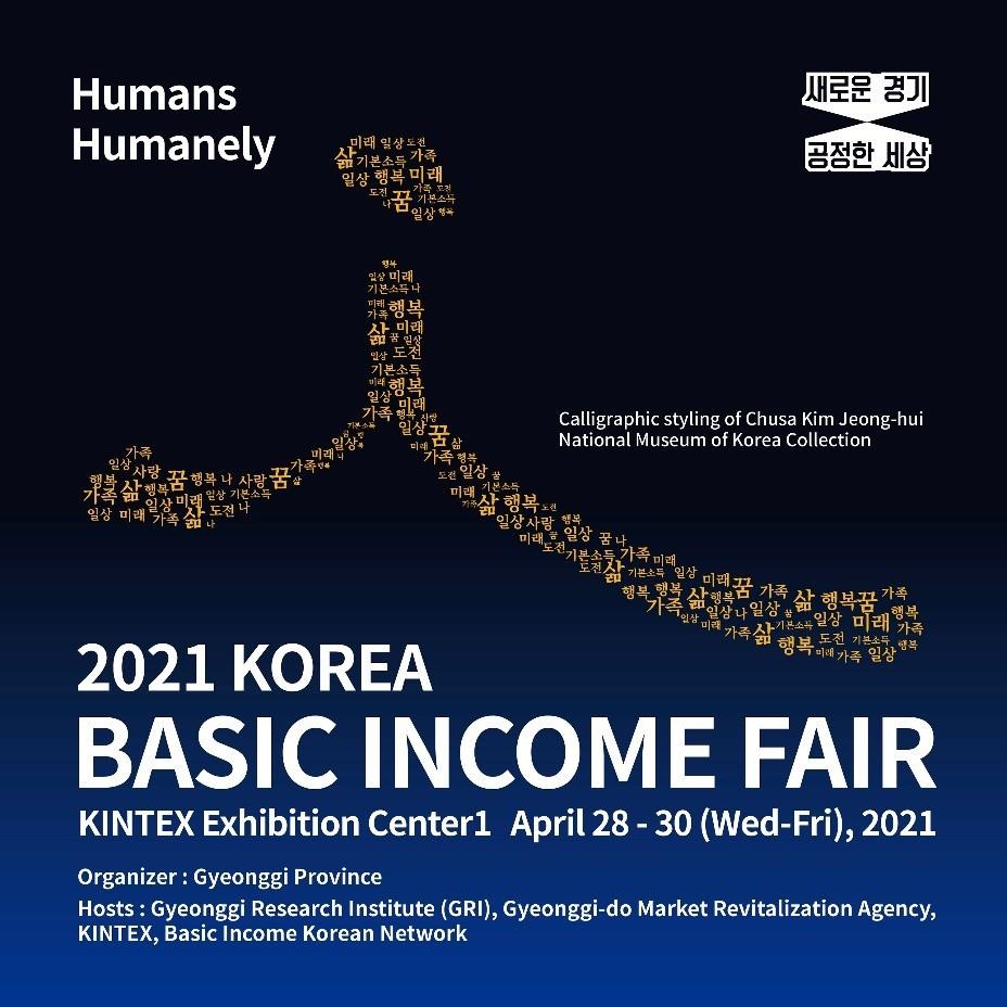 (2021 Korea Basic Income Fair)