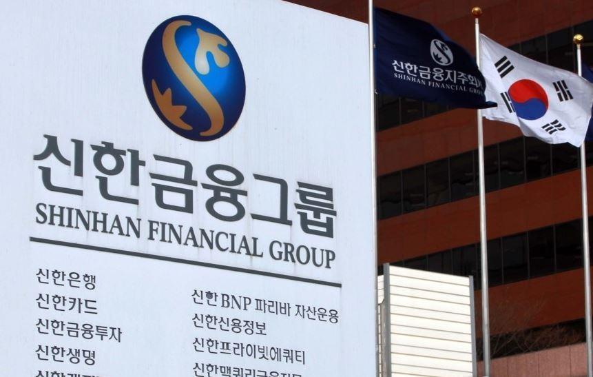 Shinhan Financial Group's headquarters in Seoul (Yonhap)