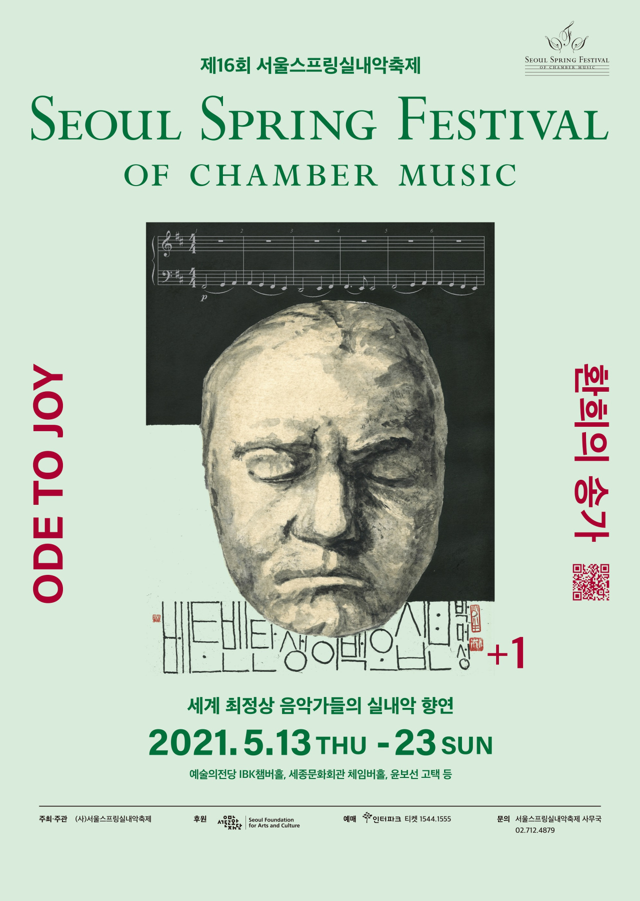 Poster image for the 2021 Seoul Spring Festival of Chamber Music (SSF)
