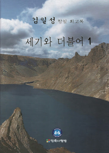 "The book cover of Kim Il-sung's autobiography ""Reminiscences: With the Century"""