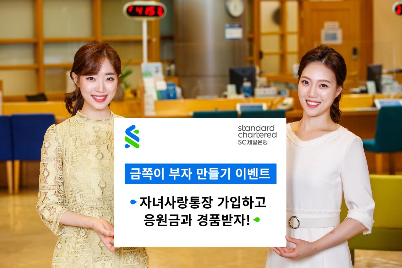 SC Bank Korea employees promote the lender's Dream-Youth Deposit and First Household Installment Deposit accounts. (SC Bank Korea)