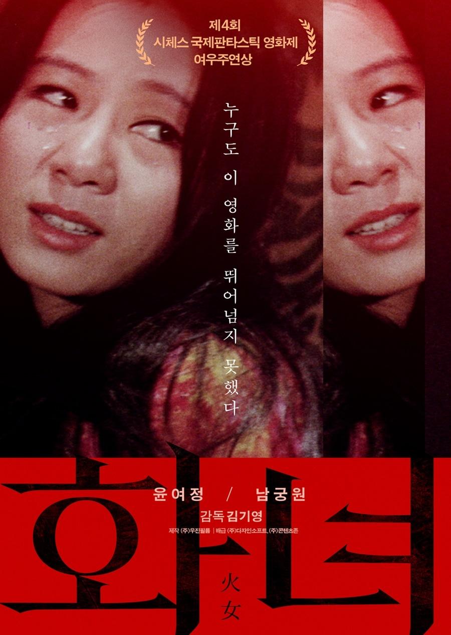 """""""Woman of Fire"""" (Daum)"""