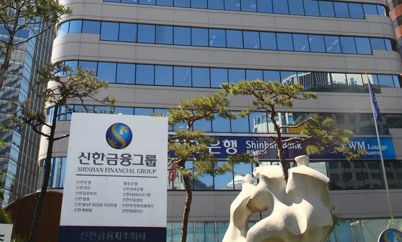 Shinhan Financial Group headquarters in Seoul (Yonhap)