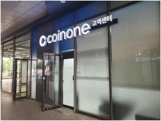 Coinone's offline customer center in Yongsan District in Seoul (Coinone)