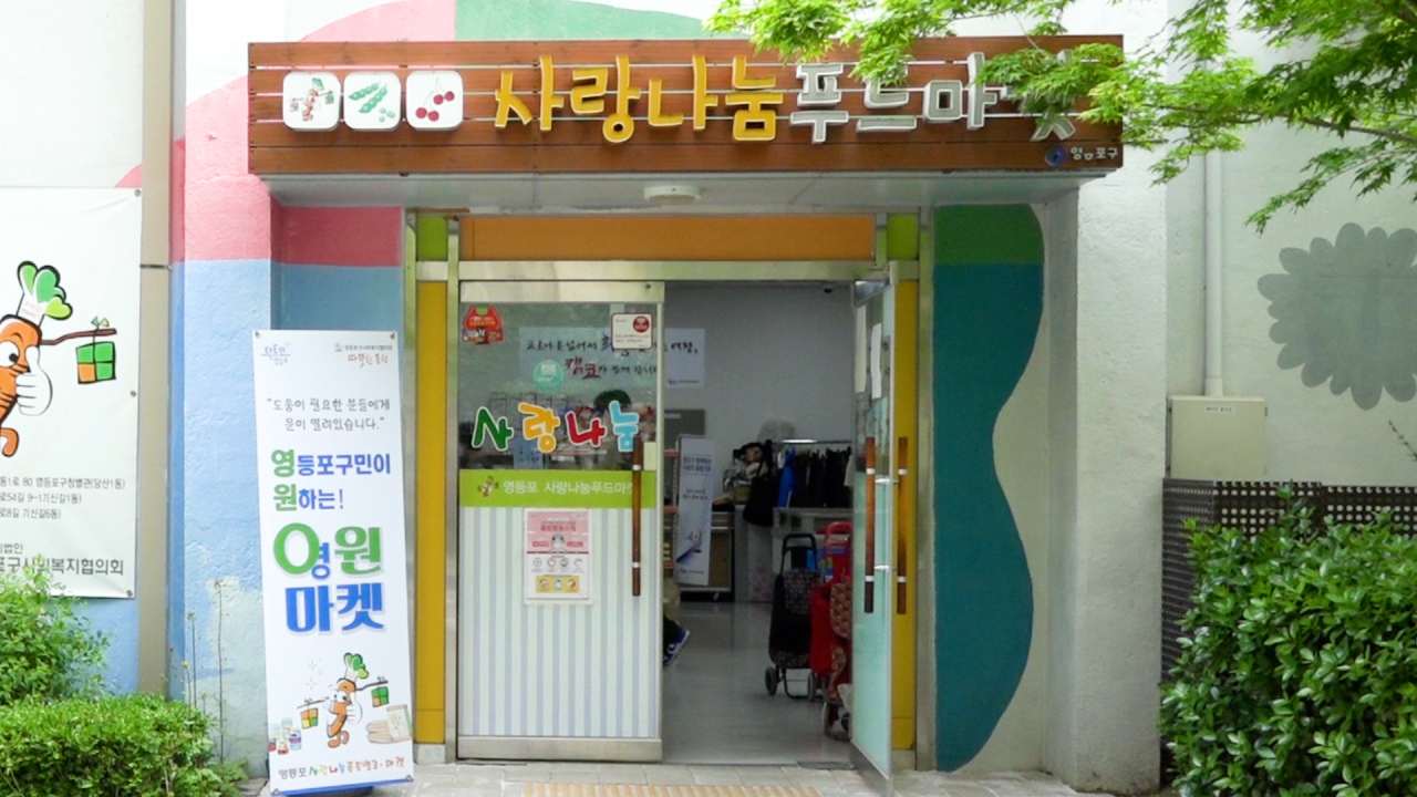 'Zero-cost store' (Kan Hyeong-woo/The Korea Herald)