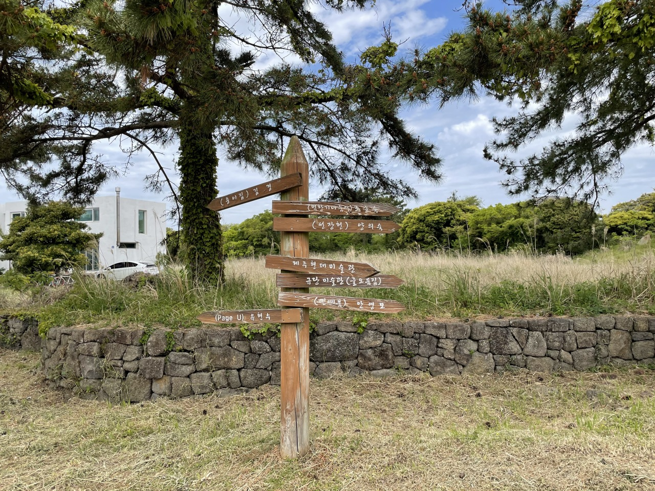 A signpost points the way to galleries within the Artists' Village in Jeoji, on western Jeju Island. (Im Eun-byel/The Korea Herald)